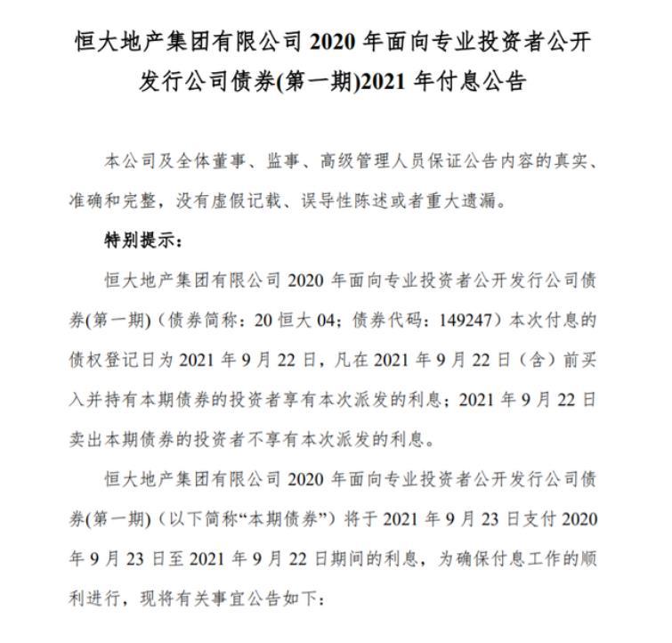 """恒大地产集团:40亿元""""20恒大04""""将于9月23日付息"""