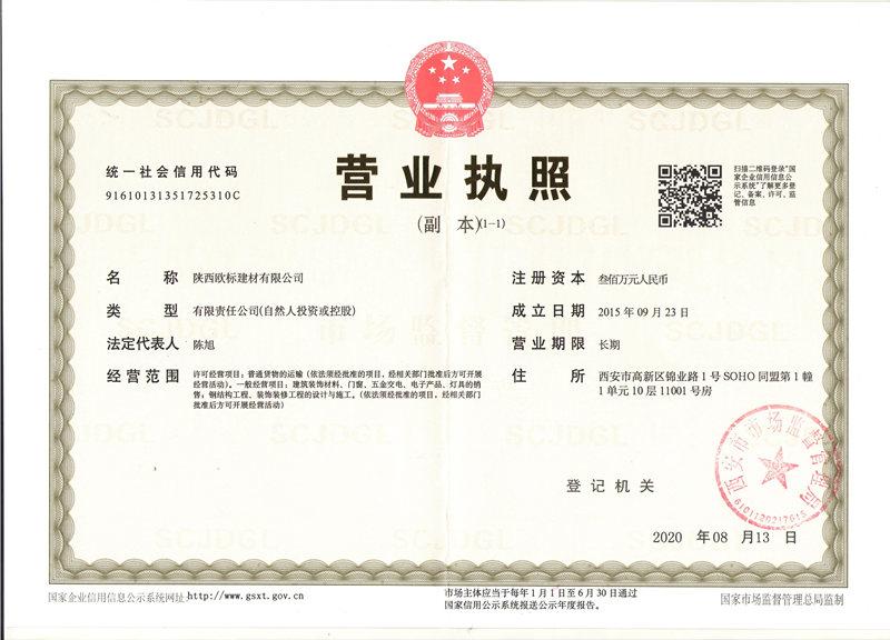 陕西欧标建材营业执照