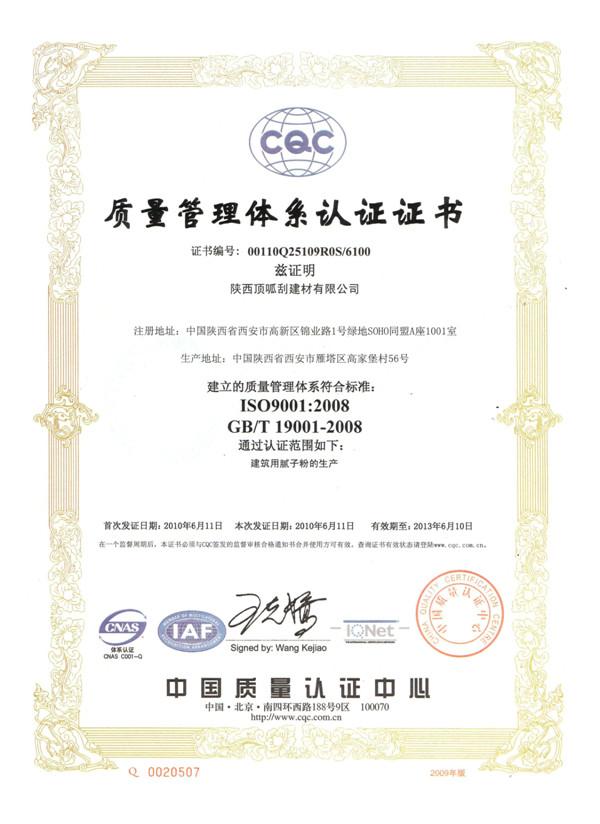 质量管理体系认 证证书
