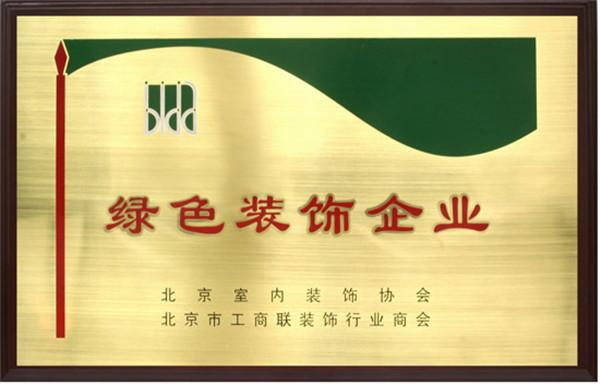 绿色装饰企业