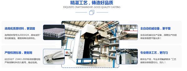 成都铝单板生产