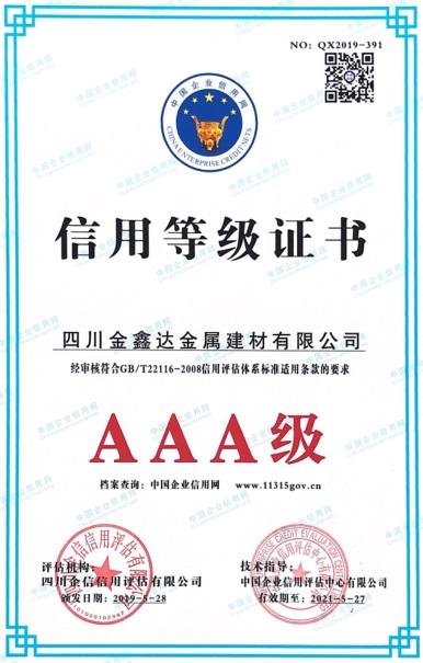 """金鑫达金属获得""""AAA级""""证书"""