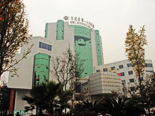 成都市双流区一人民医院案例