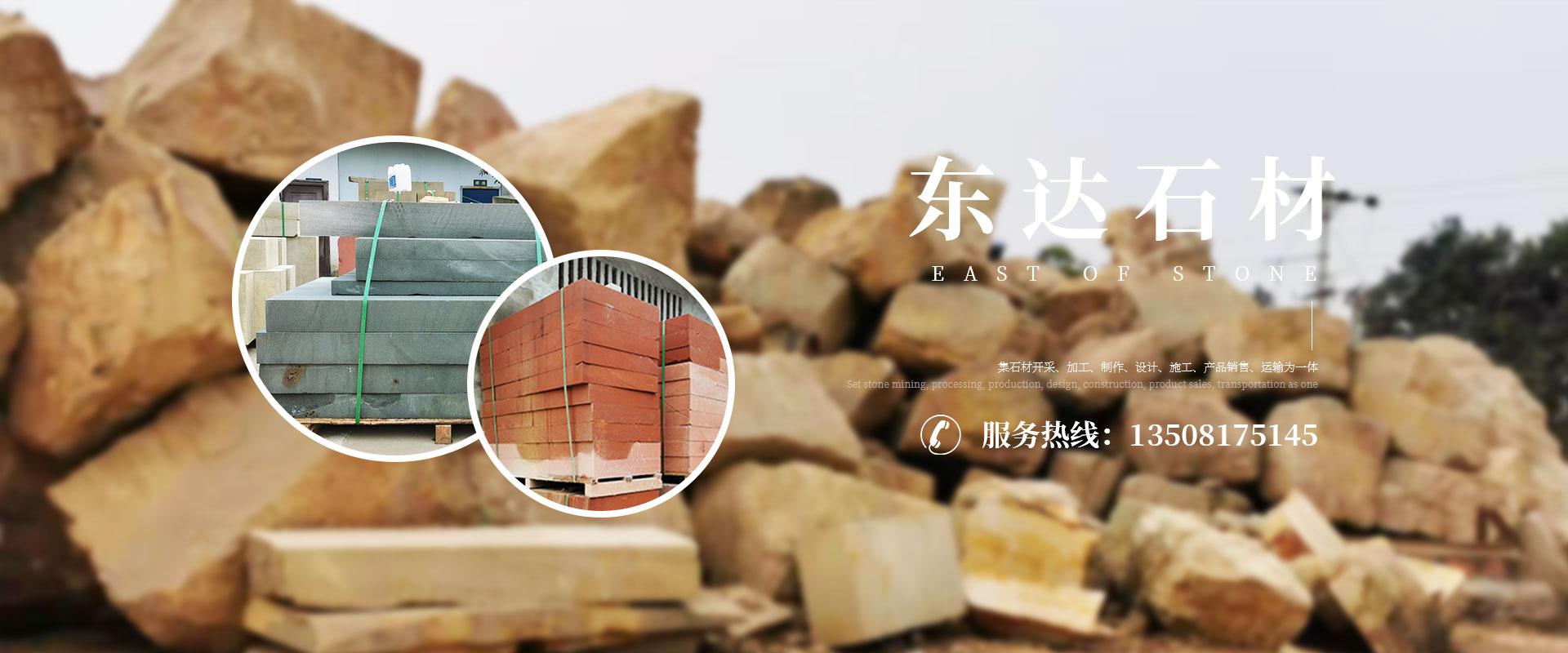 自贡红砂岩