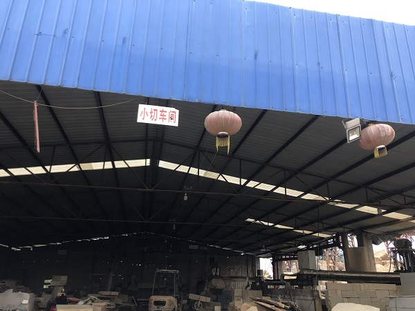 东达石材厂厂区环境