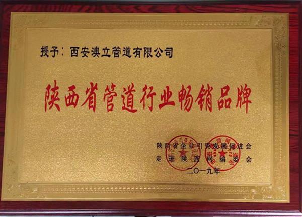 陕西省管道行业畅销品牌