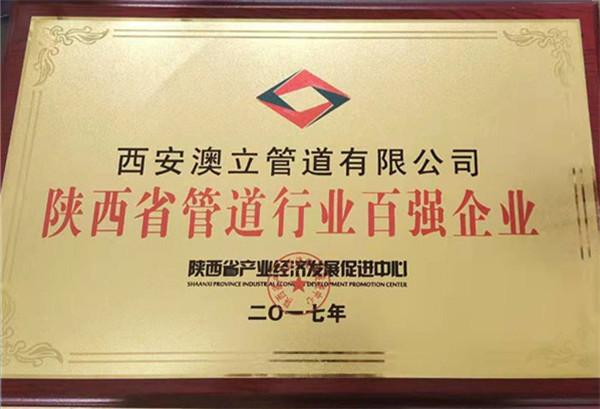 陕西省管道行业百强企业