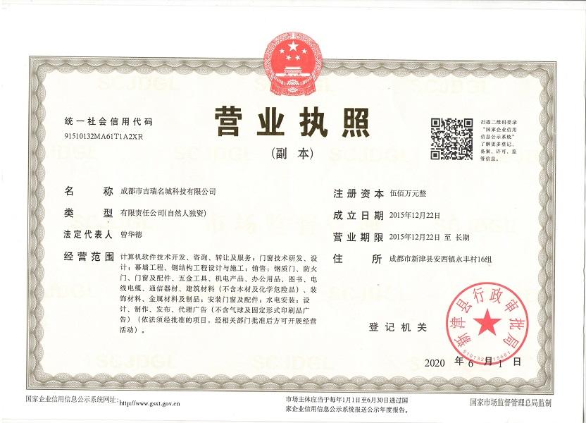 成都市吉瑞名城科技有限公司营业执照