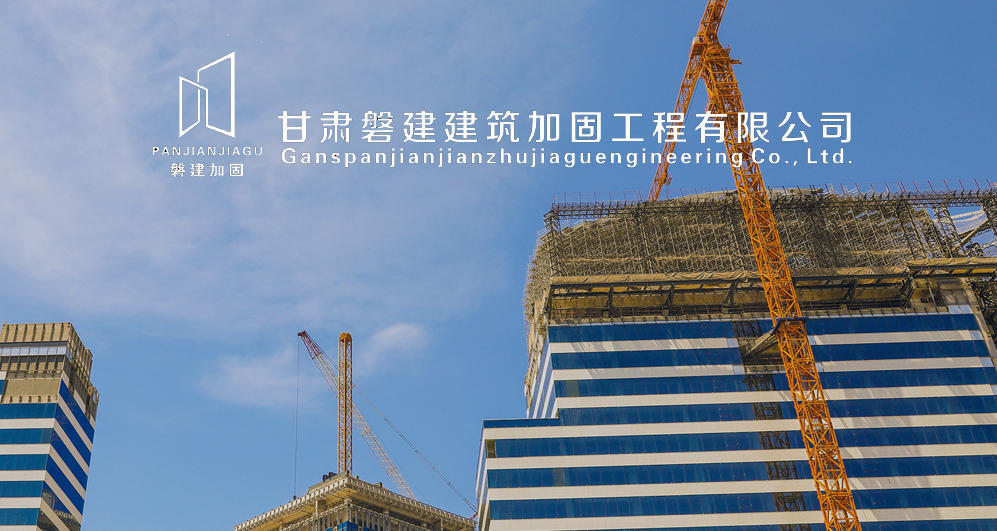 甘肃磐建建筑加固工程有限公司