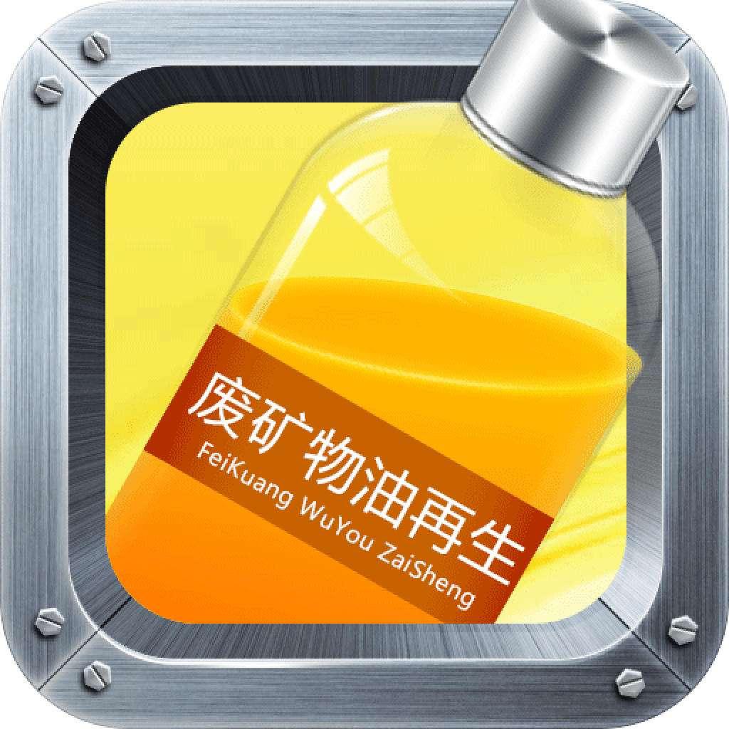 废矿物油处理