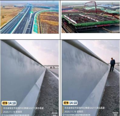 2020 年津石高速公路津冀界至保石界段中央分隔带混凝土防撞护栏工程