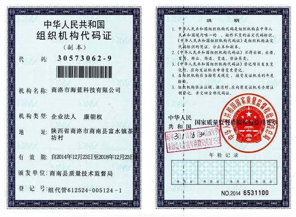 海蓝组织机构代码证