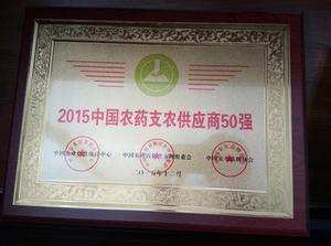 2015中国农药支农供应商50强