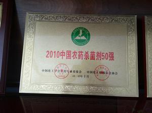 2010中国农药杀菌剂50强