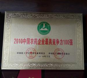 2010中国农药企业较具竞争力100强