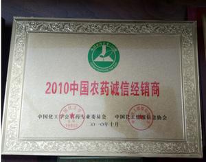 2010中国农药诚信经营商