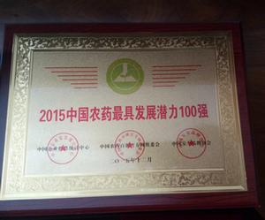 2015中国农药较具发展潜力100强