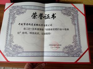 河南省农药行业十佳单位【杀鼠剂】