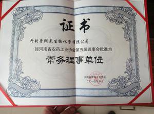 河南农药工业协会会员【除草剂】