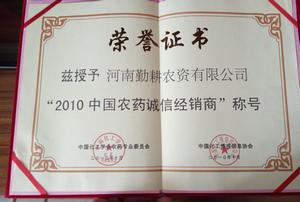 中国农药诚信经营商【土壤调理剂】