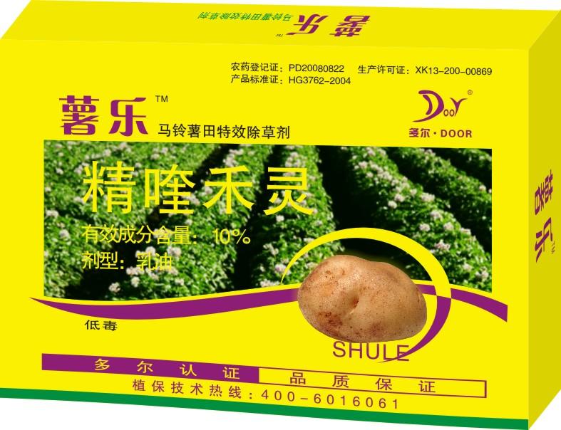 土豆除草剂