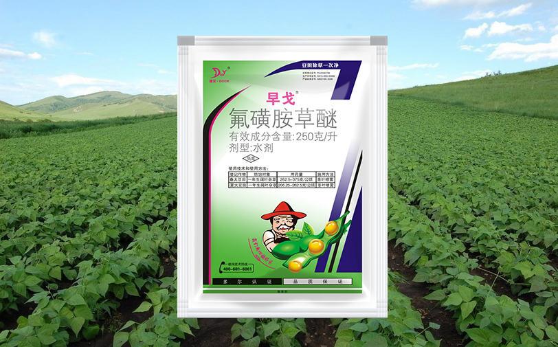 大豆除草剂厂家