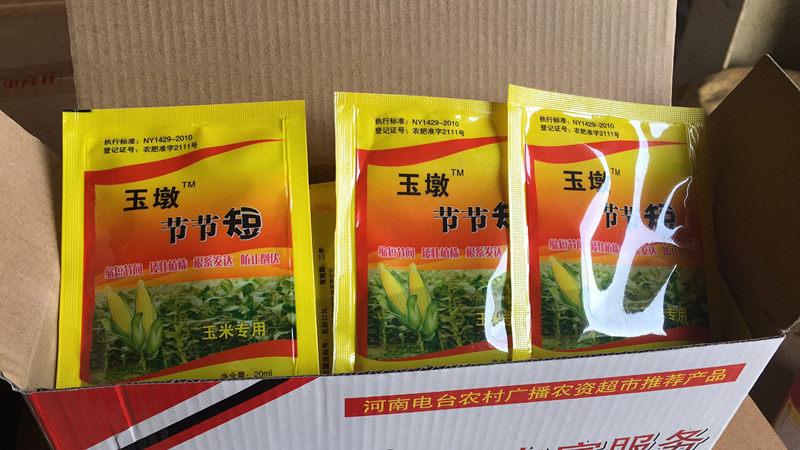 玉米缩节剂厂家