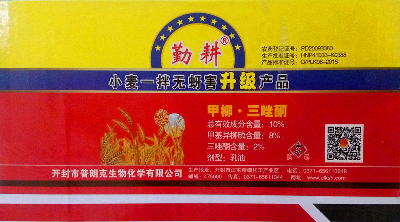 小麦拌种剂价格