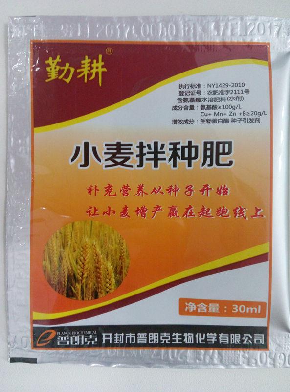 小麦拌种肥