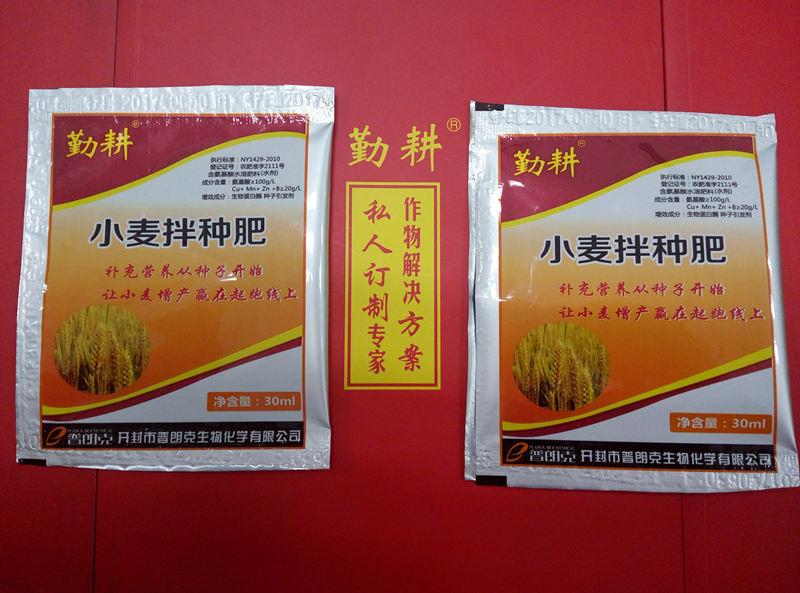 小麦拌种肥批发