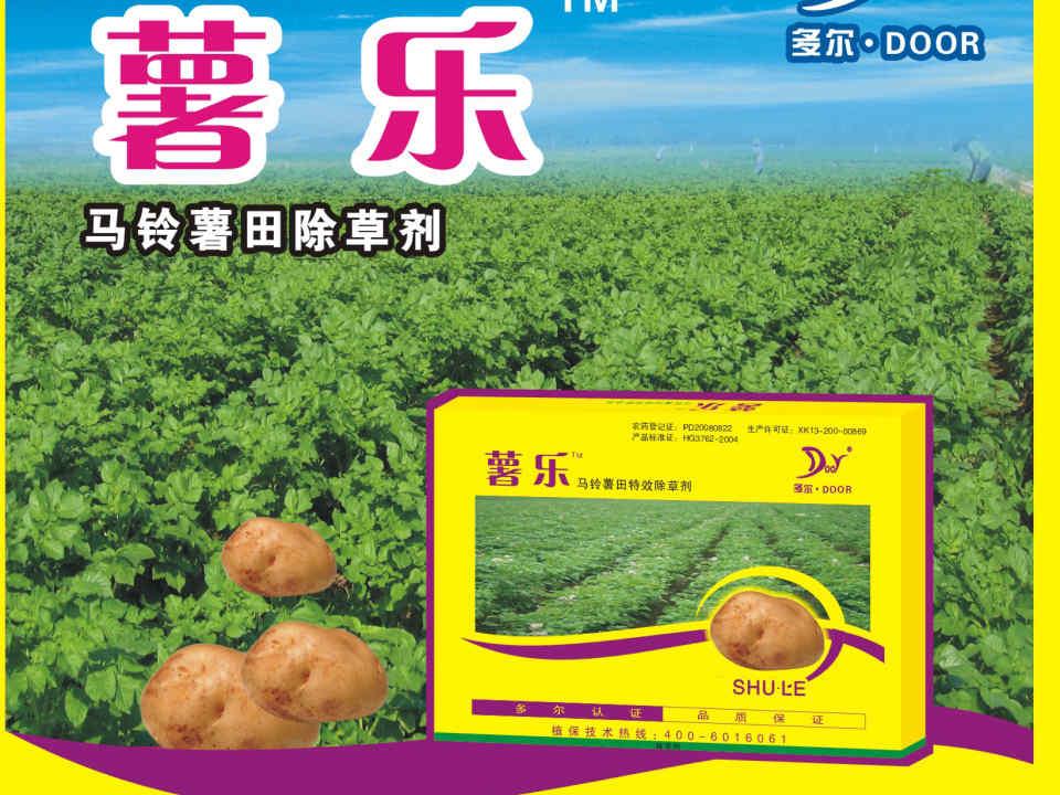 马铃薯除草剂厂家
