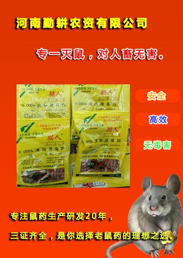猫人老鼠药厂家
