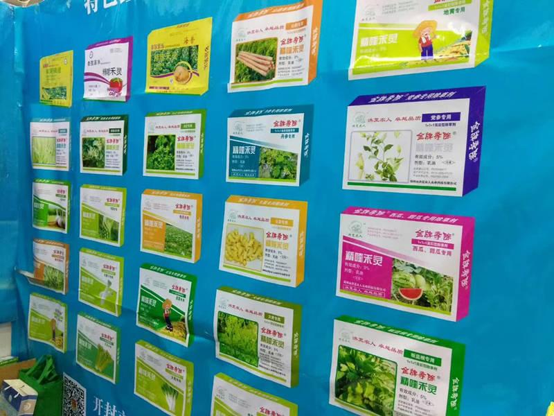 经济作物除草剂