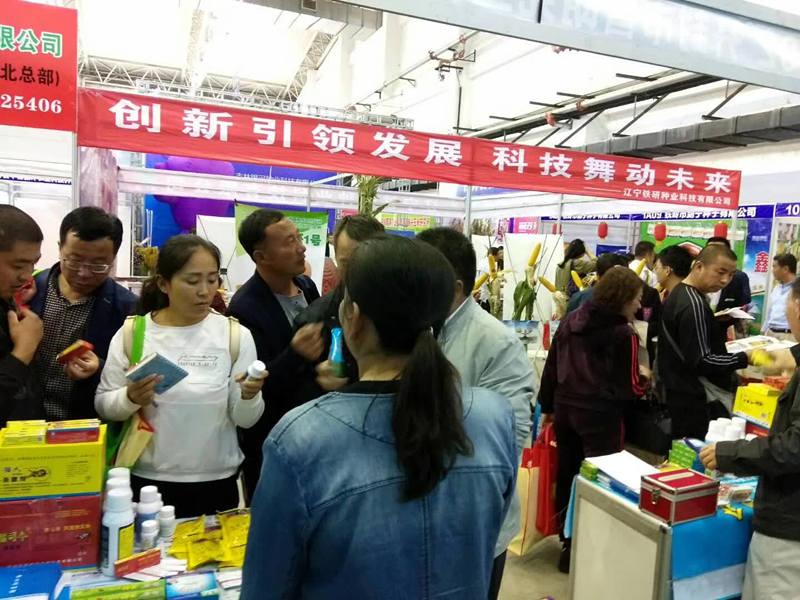 老鼠藥廠家,除草劑廠家-開封市普朗克生物化學有限公司將強勢參加東北四省農業博覽會
