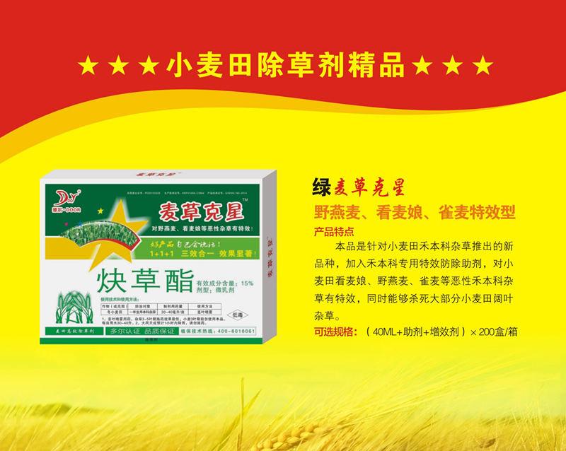 小麦田除草剂厂家