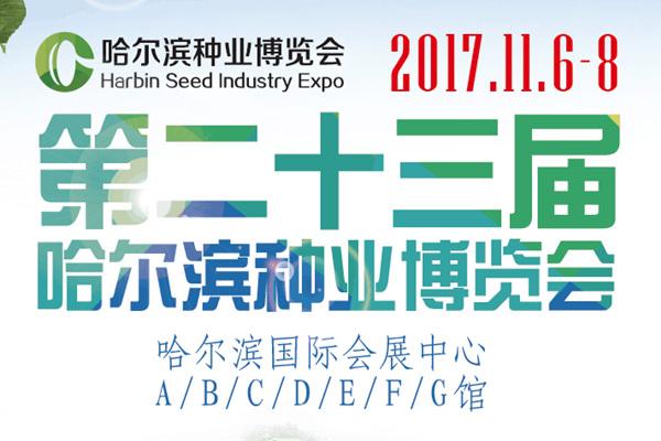 猫人老鼠药厂家参加哈尔滨种业博览会