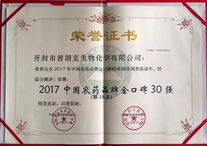 2017中国农药品牌金口碑30强