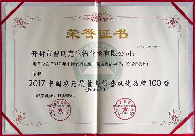 2017年中国农药质量与信誉双优品牌100强