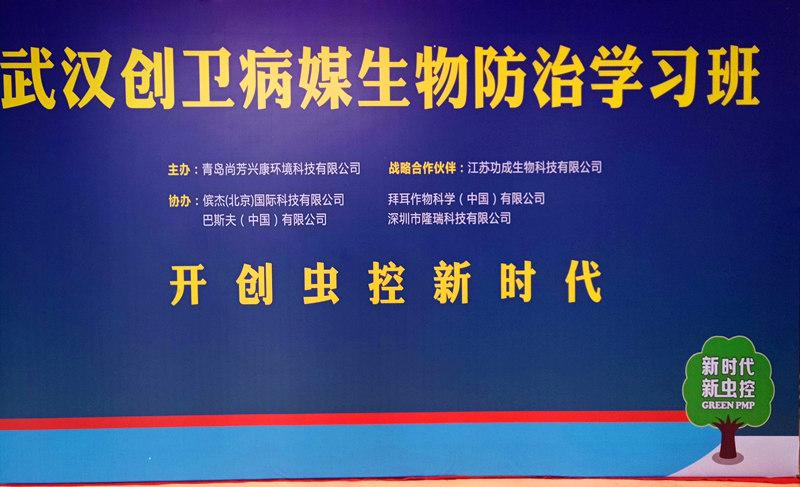 武汉病媒生物防治协会