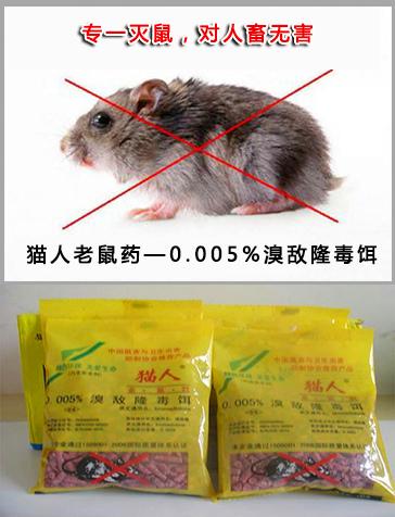 老鼠药厂家