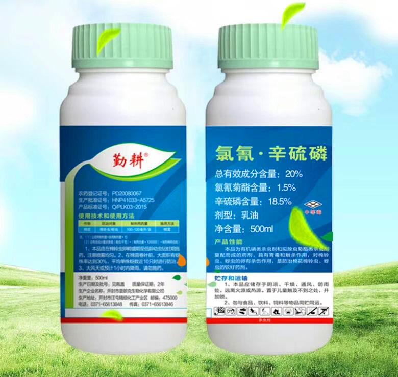 20%氯氰辛硫磷—防治地下害虫
