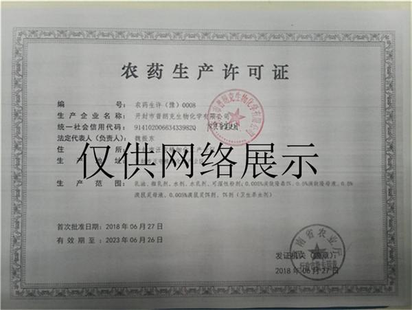 农药生产许可证