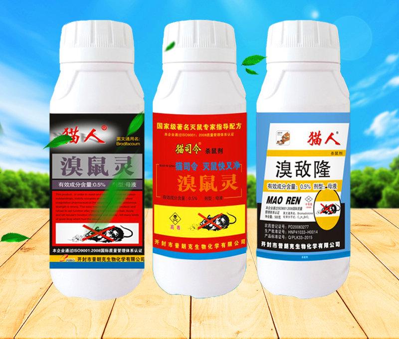 老鼠藥廠家為你講述0.5%溴鼠靈母液的產品性能以及使用說明