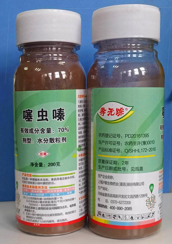 农药杀虫剂70%噻虫嗪