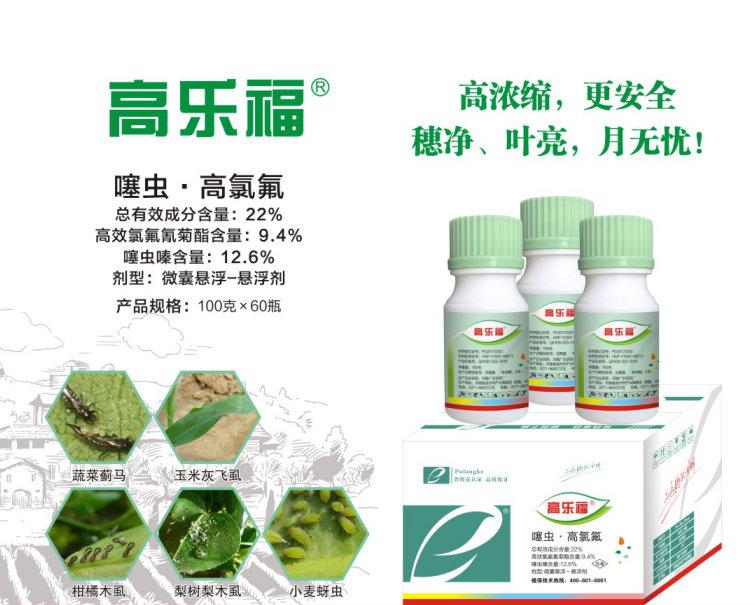 噻虫·高氯氟杀虫剂