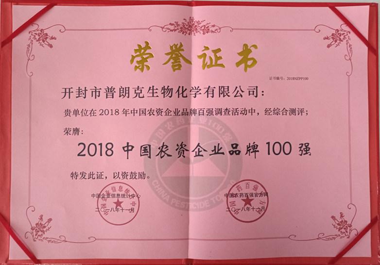2018中国农资企业品牌100强