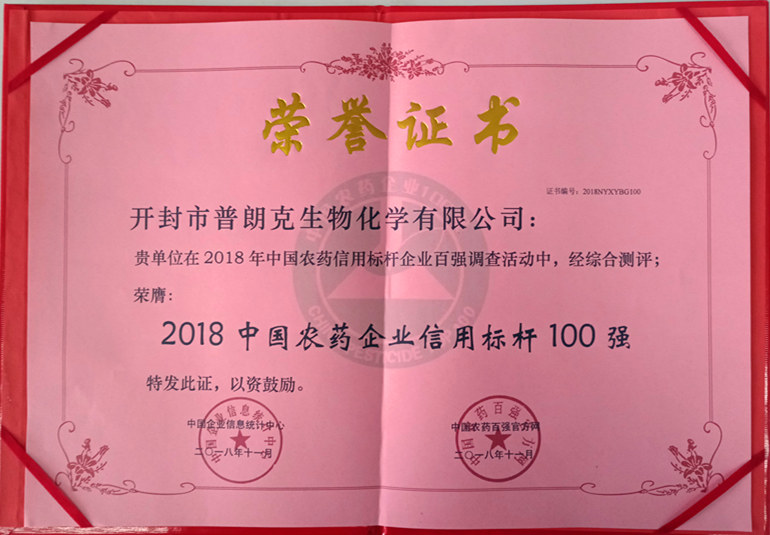 2018中国农药企业信用标杆100强