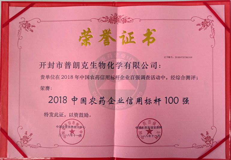 2018中国农药企业信用标杆100强荣誉证书