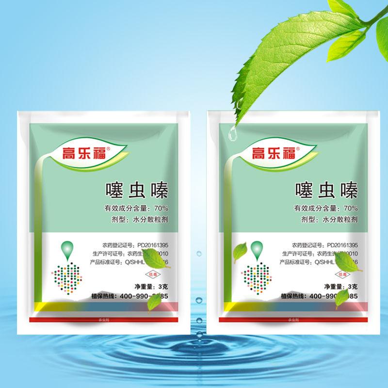 农药杀虫剂——70%噻虫嗪水分散粒剂