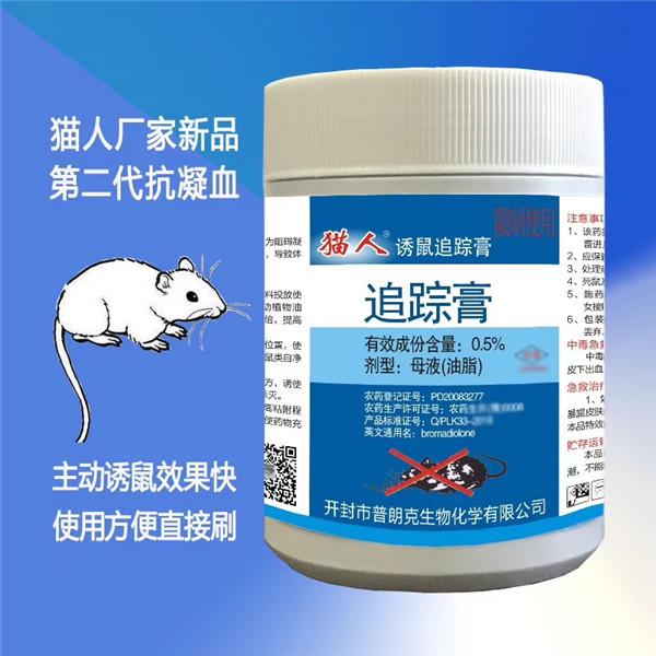 猫人鼠药 灭鼠追踪膏批发 解决不吃药的老鼠